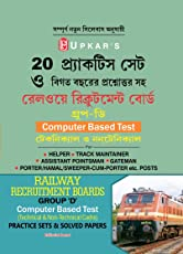 RAILWAY Recruitment Boars Group D Computer Basedd Test (Technical & Non-Technical Cadre) Practice Sets & Solved Papers (Bengali)