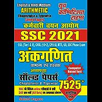 Arithmetic (E-book): SSC 2021 (Hindi Edition)