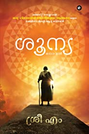 Best malayalam books for beginners