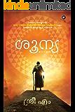 Shunya (Malayalam) (Malayalam Edition)