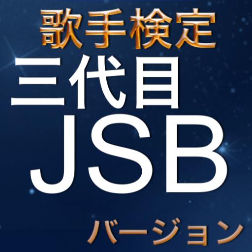歌手検定三代目JSBバージョン
