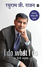 I Do What I Do ka Hindi Anuvaad (Hindi Edition)
