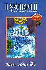 Gujarati spiritual books buy gujarati spiritual books online at krishnaayan fandeluxe Image collections