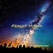 சித்தலூர்ரகசியம் Sithalur Ragasiyam (Tamil Edition)