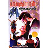 Balakumaran Sirukathaikal Part-1 / பாலகுமாரன் சிறுகதைகள் பாகம்-1