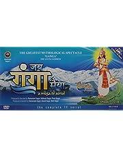 Jai Ganga Maiya (6 Set)