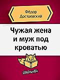Чужая жена и муж под кроватью (Russian Edition)