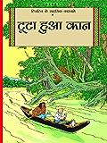 Tuta hua Kaan : Tintin in Hindi
