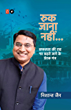 Ruk Jaana Nahin / रुक जाना नहीं (Hindi Edition)