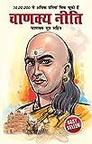 Chanakya Neeti with Chanakya Sutra Sahit - Hindi (चाणक्य नीति - चाणक्य सूत्र सहित)