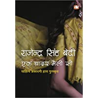 Ek Chaadar Mailee See/एक चादर मैली सी