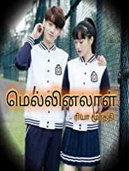 மெல்லினலாள் (பாகம் 1) (Tamil Edition)