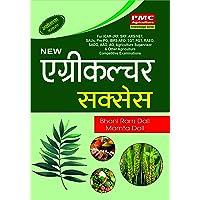 New Agricultural Success Book (Fourth Edition) (Hindi Medium)