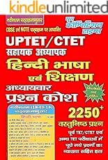 UPTET AND CTET HINDI LANGUAGE: HINDI BOOK (20180928 197)