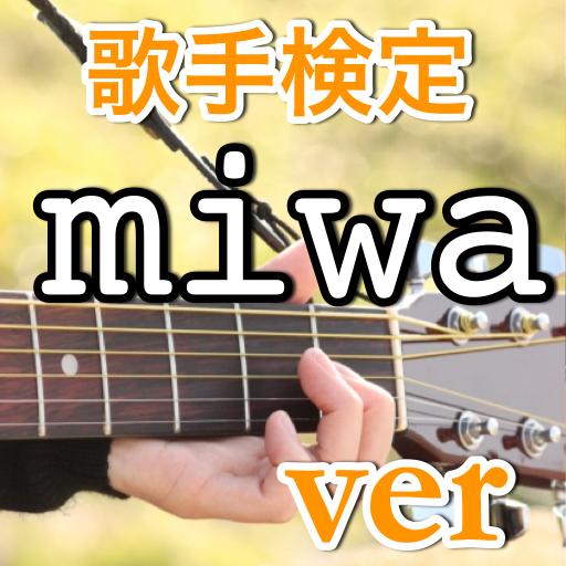 歌手検定miwaver