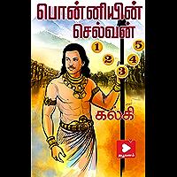 பொன்னியின் செல்வன் அனைத்து பாகங்களும்: ponniyin selvan all parts (kalki ps Book 12345) (Tamil Edition)