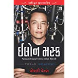 Elon Musk : Exclusive Biography (Gujarati Edition)