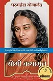 Autobiography of a Yogi (Marathi) (Marathi Edition)