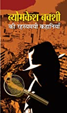 Byomkesh Bakshi ki Rahasyamayi Kahaniyan (Hindi Edition)