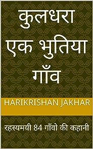 कुलधरा एक भुतिया गाँव: रहस्यमयी 84 गाँवो की कहानी (Hindi Edition)