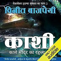 Kashi: Kaale Mandir Ka Rahasya (Harappa, Book 3)