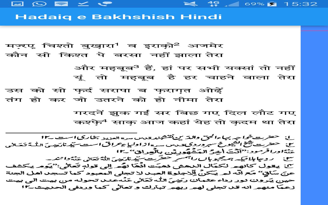 Hadaiq E Bakhshish Hindi Pdf