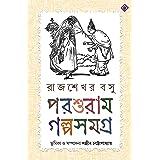PARASURAM GOLPO SAMAGRA | Collection of 100 Bengali Stories by Rajshekhar Basu | Rare Bengali Book | Compiled and Edited by S