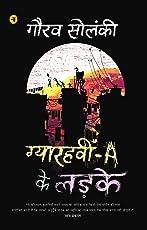 Gyarahvin A ke Ladke (Hindi Edition)