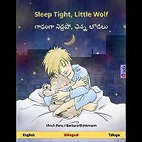 Sleep Tight, Little Wolf – గాఢ౦గా నిద్రపో, చిన్న తోడేలు (English – Telugu): Bilingual children's book (Sefa Picture…