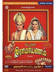 Sampoorn Ramayan (Box Set)