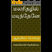 மலரிதழில் மடிந்தேனே : Malarithazhil Madinthene (Tamil Edition)