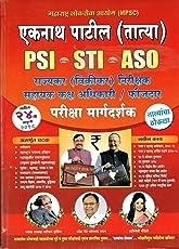 STI-PSI-ASO Pariksha Margadarshak Thokla - 24th Edition