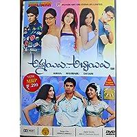 Amaillu Abbailu Full Movie Telugu DVD +Free CD