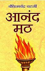 Anandmath  (Hindi)