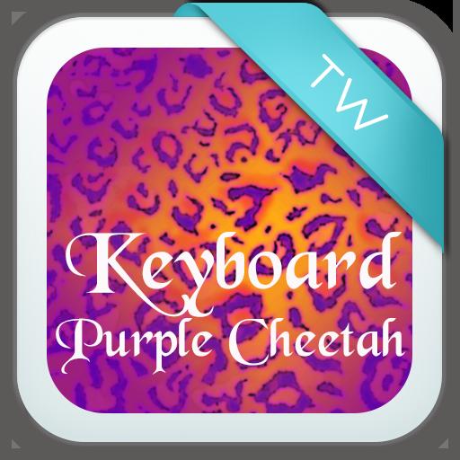 Keyboard Purple Cheetah (Cheetah Keyboard)