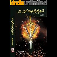 குருஷேத்திரம் - பாகம்-1 : Kurukshethiram - Volume 1 (JB Series 4) (KSM) (Tamil Edition)