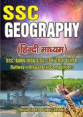 SSC GEOGRAPHY (HINDI MEDIUM) (Hindi Edition)