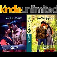 முடிவா.. முதலா..!: Mudivaa.. Muthalaa..! (Tamil Edition)