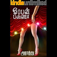 ஓப்பன் பண்ணா: open panna (Tamil Edition)