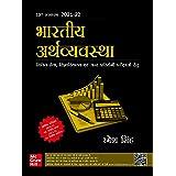 भारतीय अर्थव्यवस्था, सिविल सेवा, विश्वविद्यालय एवं अन्य प्रतियोगी परीक्षाओं हेतु |UPSC, Civil Services| 13th Edition