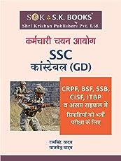 Ssc Constable Gd Exam