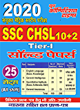 SOLVED PAPERS (2020 SSC CHSL 10+2): 2020 SSC CHSL 10 +2 (20200107 Book 544) (Hindi Edition)