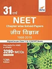 31 Varsh NEET Chapter wise Solved Papers Jeev Vigyan (1988 - 2018)