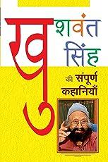 Khuswant Singh Ki Sampurna Kahaniyan  (Hindi)
