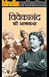 Vivekanand Ki Atmakatha (Hindi Edition)