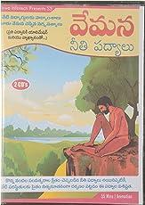 Vemana Neethi Padhyalu- DVD ROM