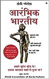 Aarambhik Bharitya: Hamare Purvaj Kaun they? Unka Aagman Kahan se Hua Tha?