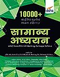 10000+ Vastunishth Prashnottar Vyakhya Sahit for Samanya Gyan  UPSC/ State PCS/ SSC/ Banking/ Railways/ Defence (Hindi Edition)