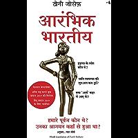 Aarambhik Bharitya: Hamare Purvaj Kaun they? Unka Aagman Kahan se Hua Tha? (Hindi Edition)