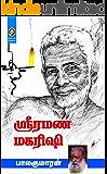 Sri Ramana Maharishi (Tamil Edition)